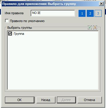 Применение application firewall в Usergate